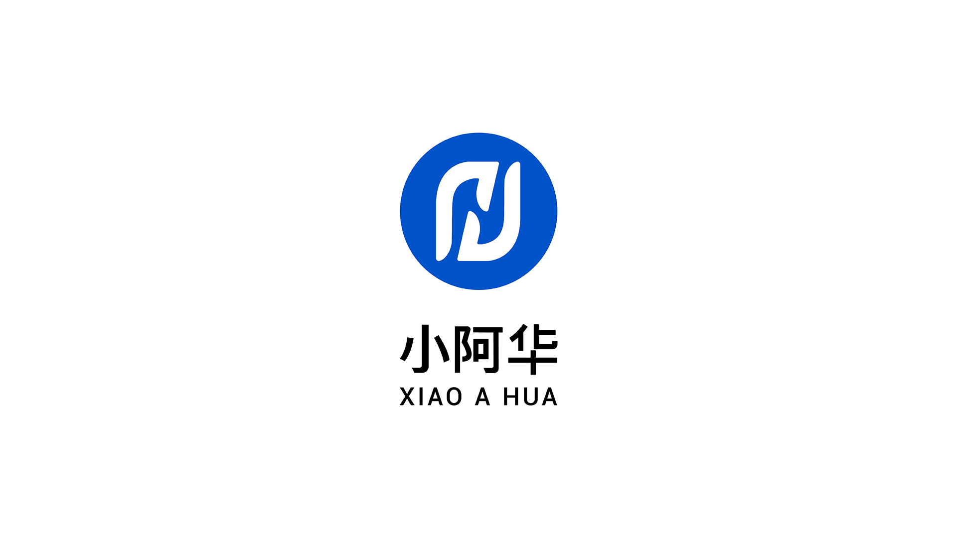 小阿华健康家政品牌logo设计