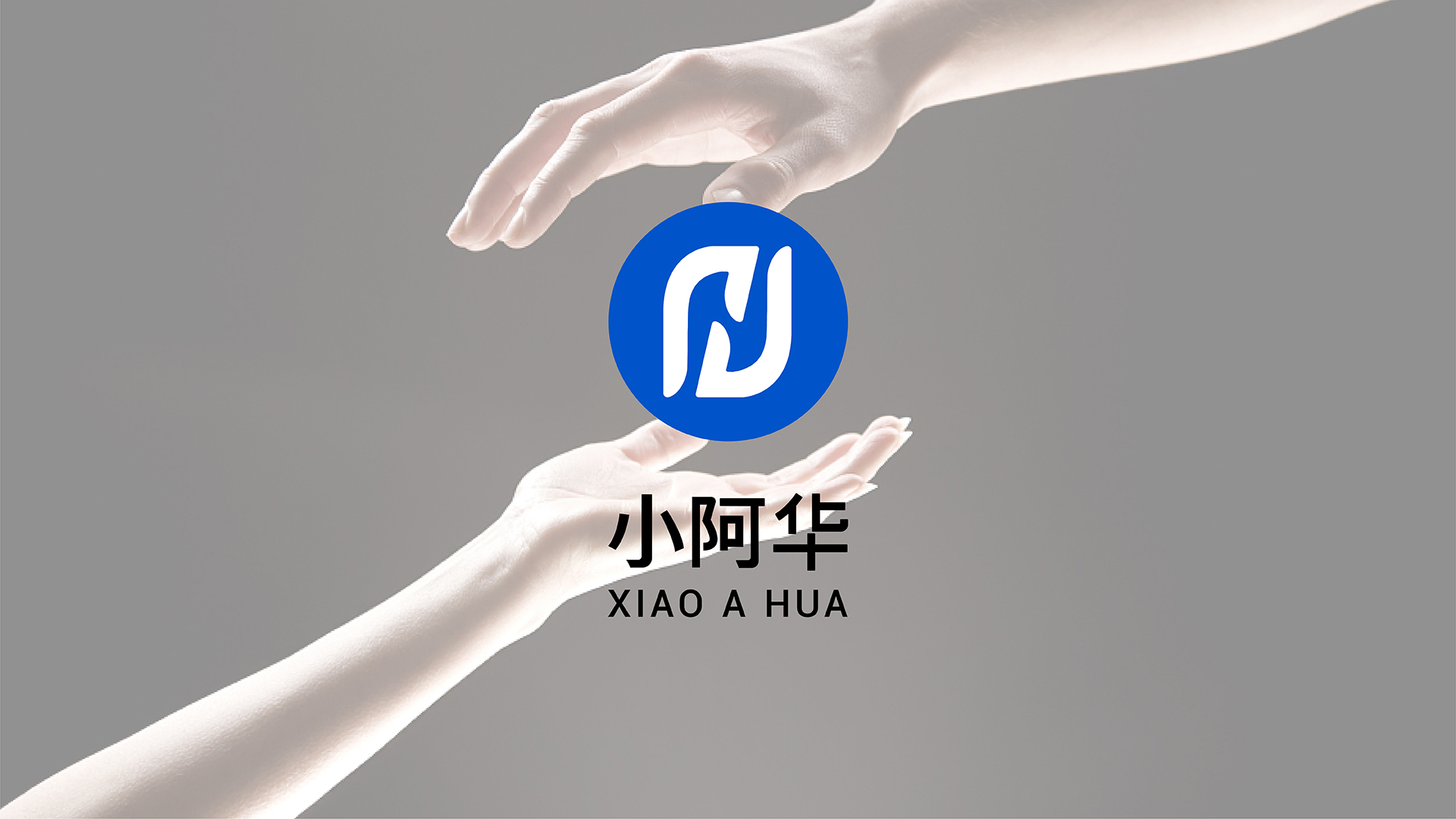 小阿华健康家政品牌logo设计带图效果