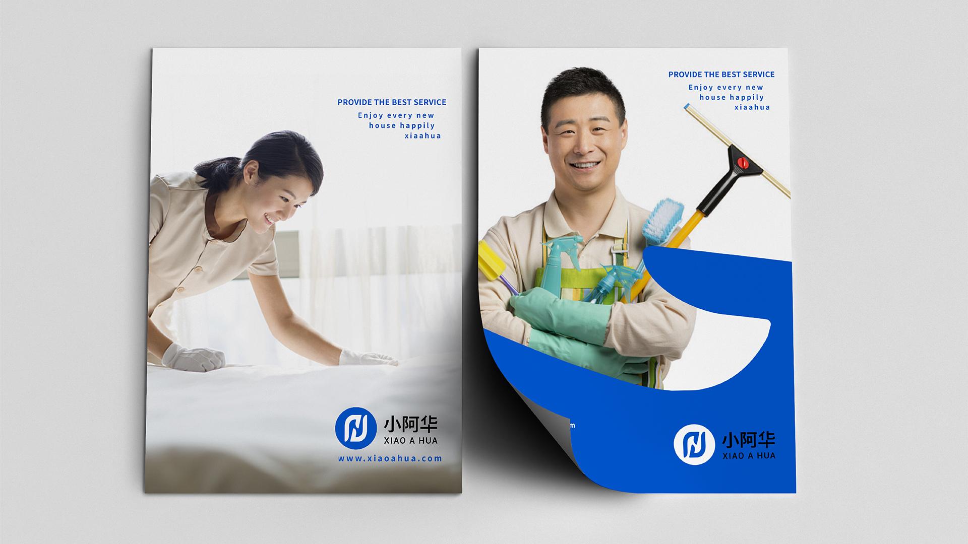 小阿华健康家政VI系统海报设计
