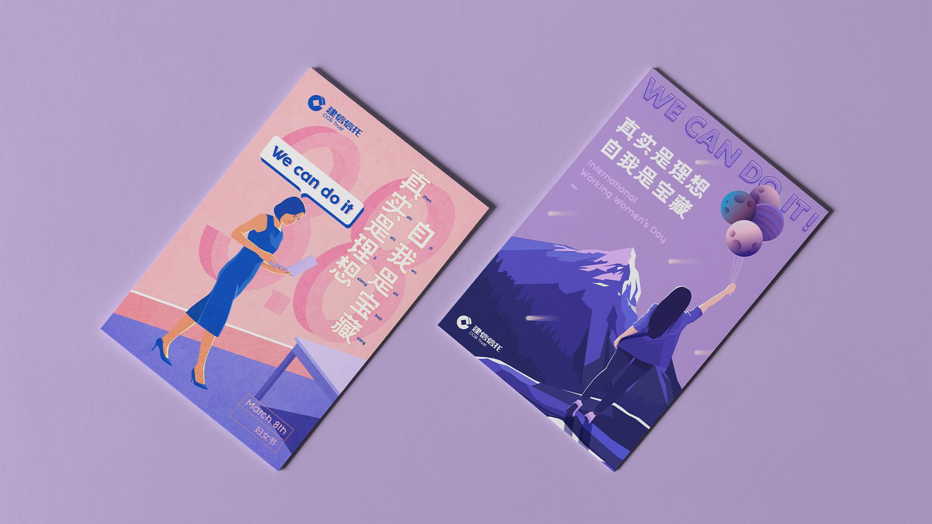 建信信托三八妇女节海报设计