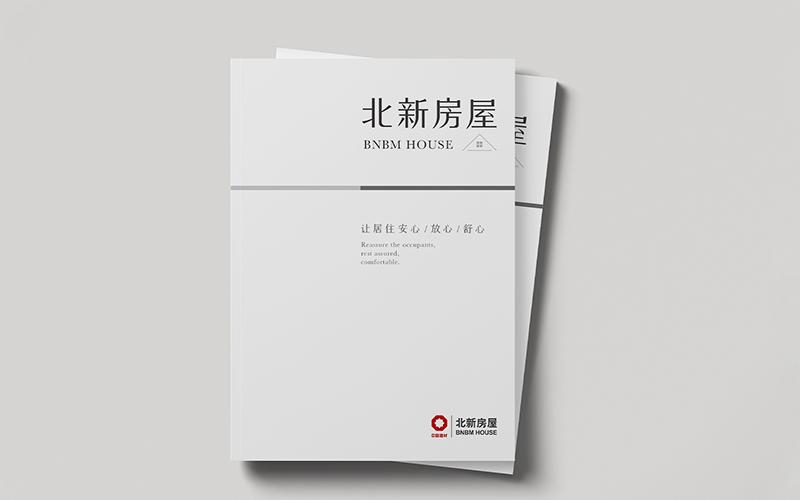 北新房屋绿色装配式建筑产品宣传画册设计制作