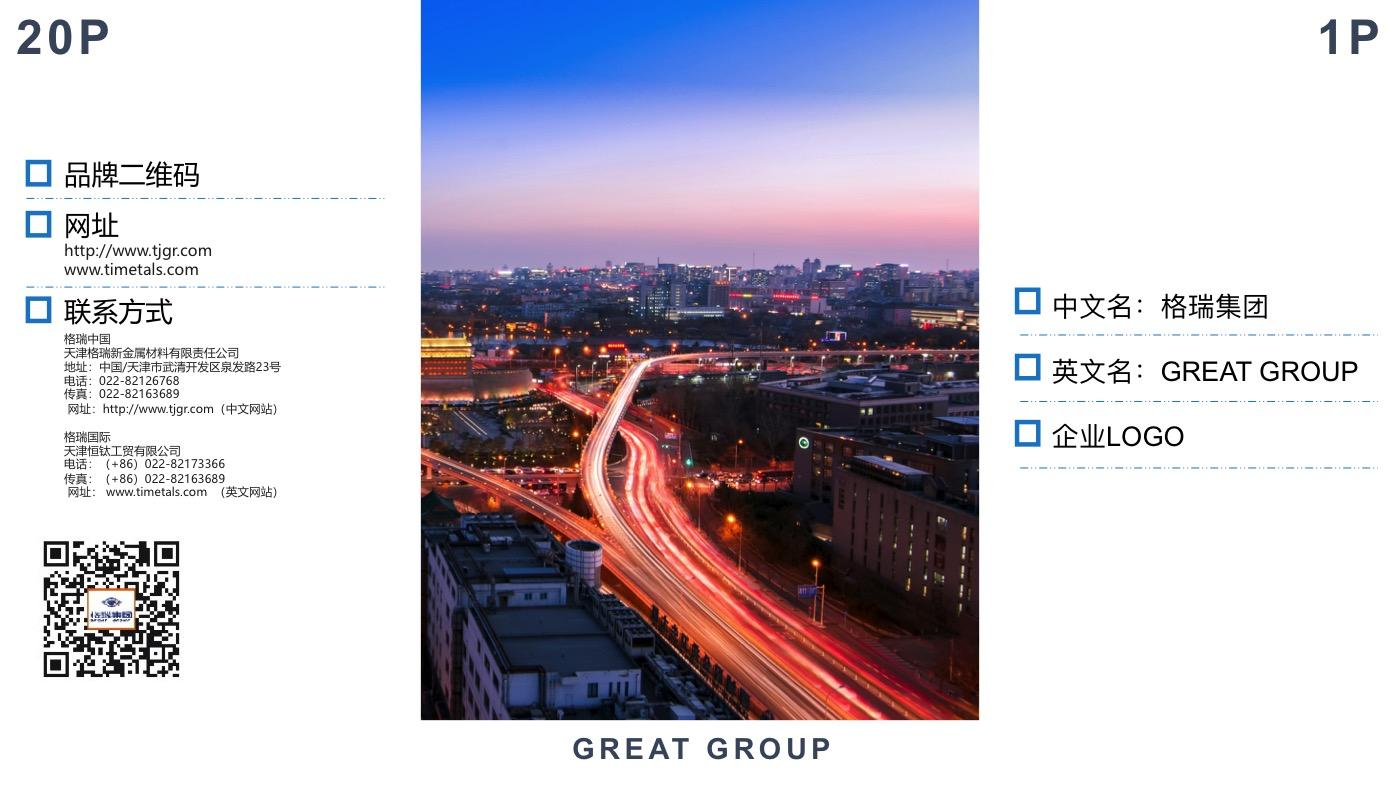 天津格瑞企业画册封面与封底板块内容策划