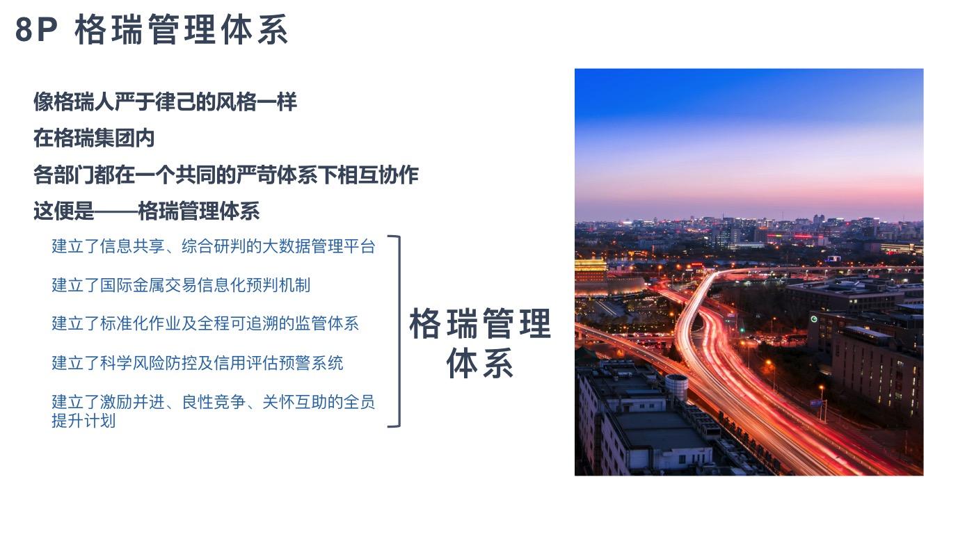 天津格瑞企业画册管理体系板块图文编排策划