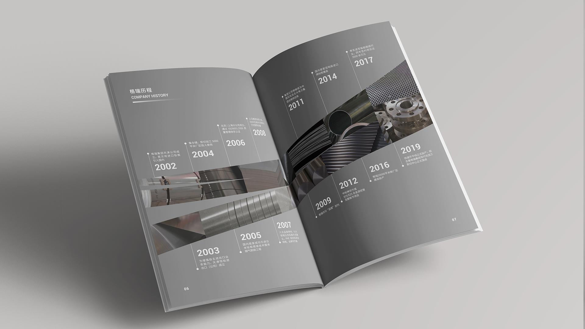 天津格瑞企业宣传画册内页设计