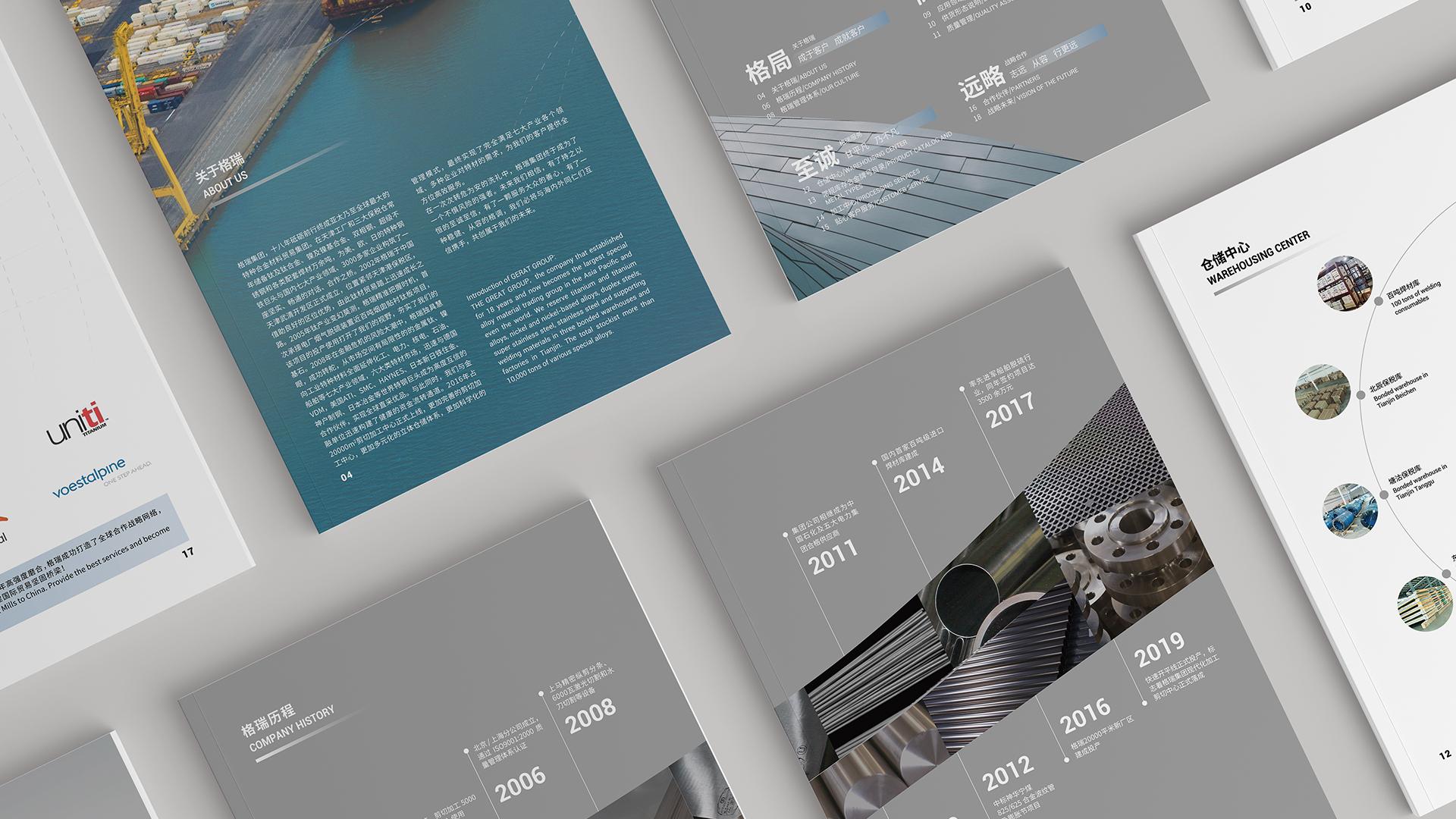 天津格瑞画册内页定制化设计