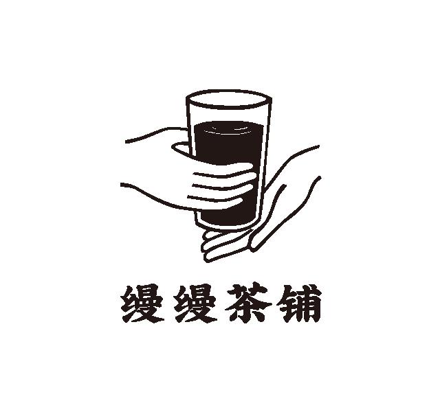 缦缦茶铺品牌策划设计