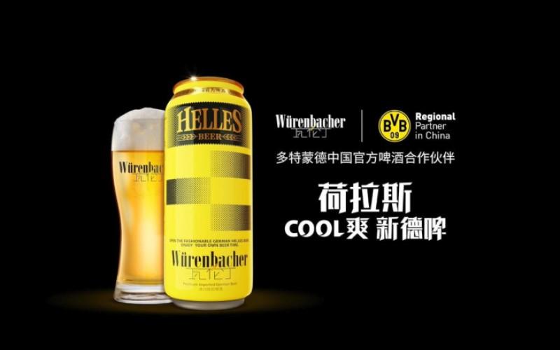 HELLES啤酒营销视频