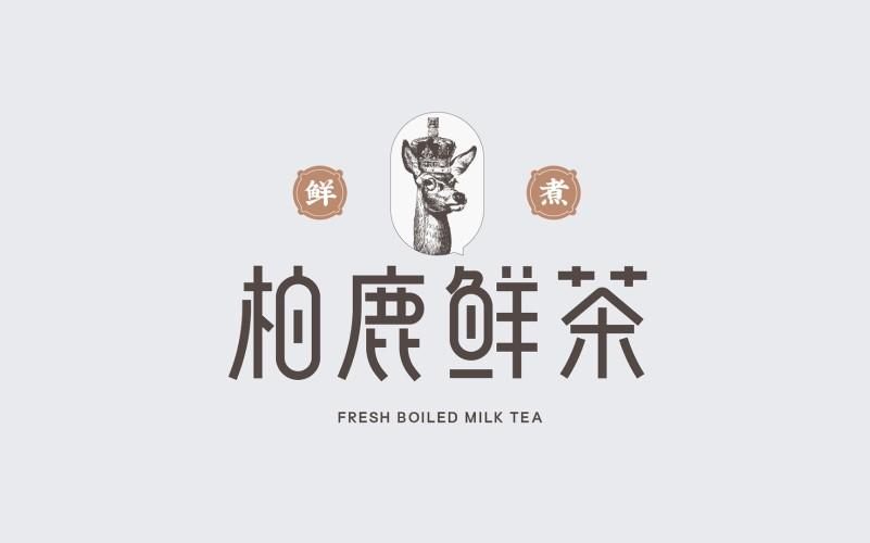 柏鹿鲜茶茶饮品牌